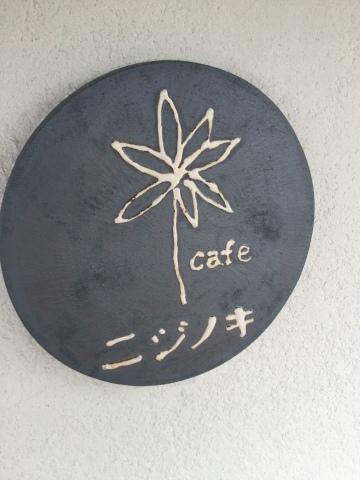 cafe ニジノキ @浦富_e0115904_15145108.jpg