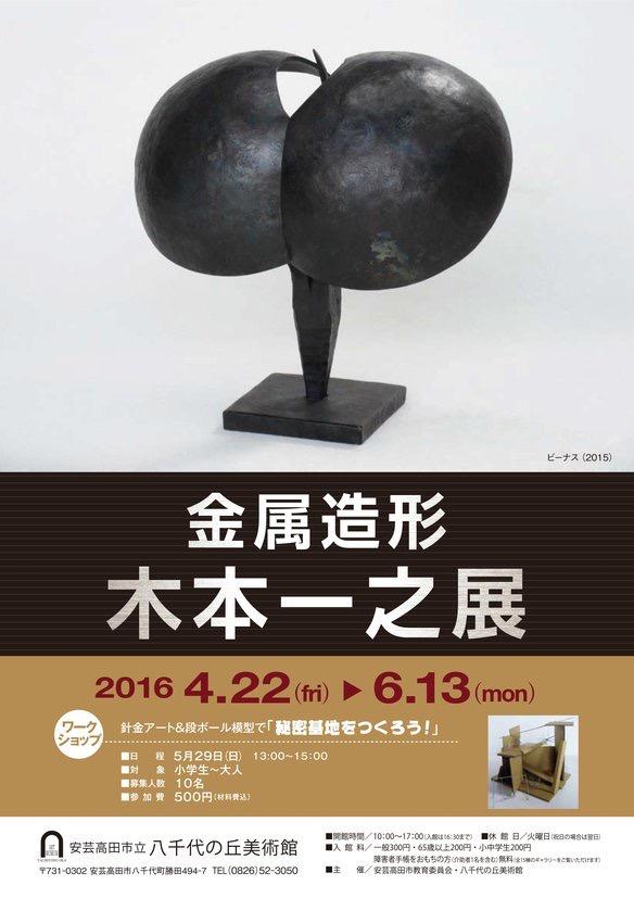 木本一之展 八千代の丘美術館_a0115017_21545921.jpg