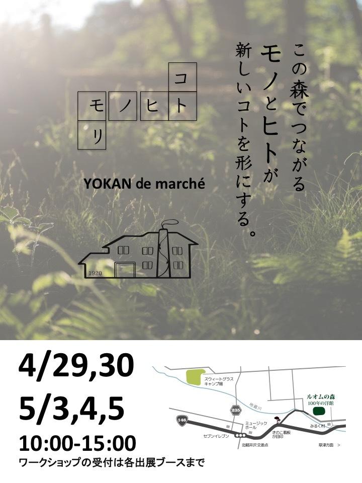 「YOKAN de marché」やりますよ!洋館で!_b0174425_10531893.jpg
