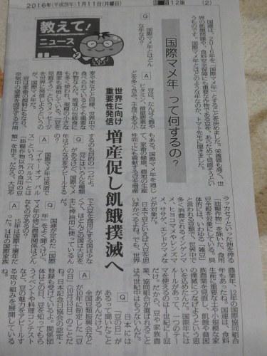 新聞の切り抜き_f0325525_21191954.jpg