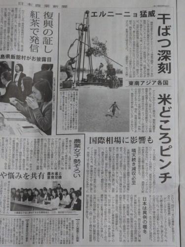 新聞の切り抜き_f0325525_21200687.jpg