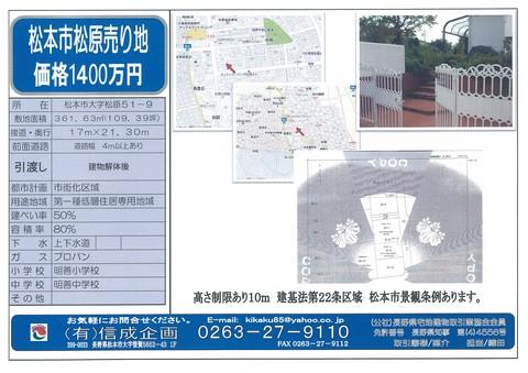 松本市松原土地情報_e0180332_1851221.jpg
