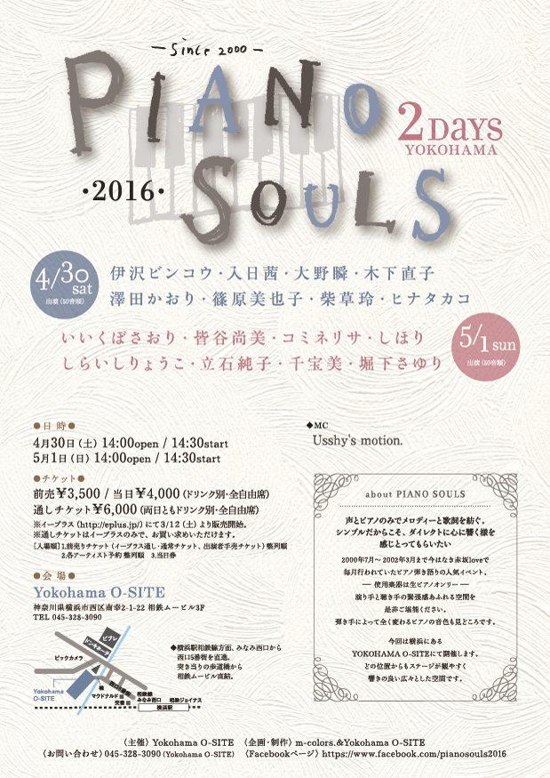 PIANO SOULS@横浜o-siteに出演します◉_a0271541_1523102.jpg