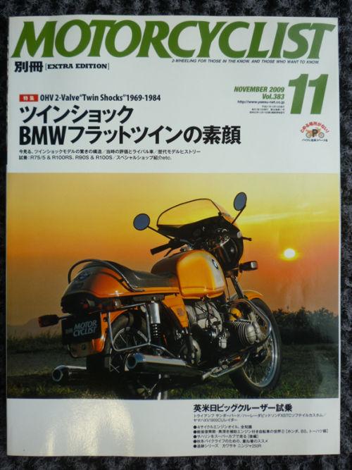 雑誌紹介/別冊MC誌 ツインショックOHV_e0254365_2047216.jpg