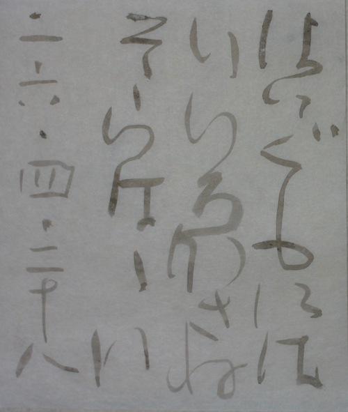 朝歌4月28日_c0169176_8142637.jpg