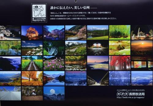 NHK長野放送局の撮るしん。展 in 銀座NAGANO_d0341880_15541164.jpg
