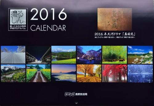 NHK長野放送局の撮るしん。展 in 銀座NAGANO_d0341880_1555236.jpg
