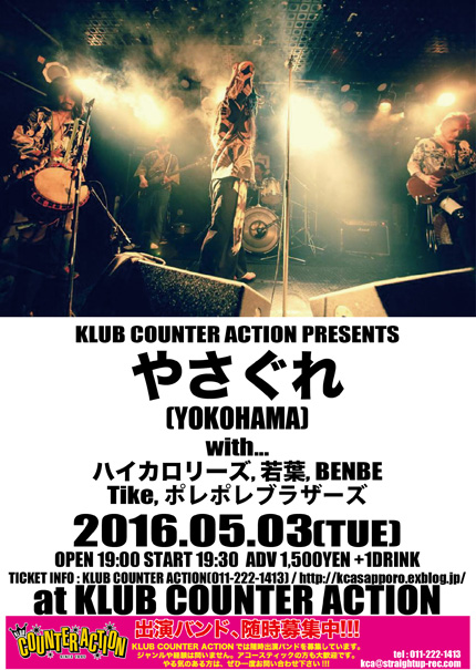 本日のライブ(KLUB COUNTER ACTION)_a0119383_1775448.jpg