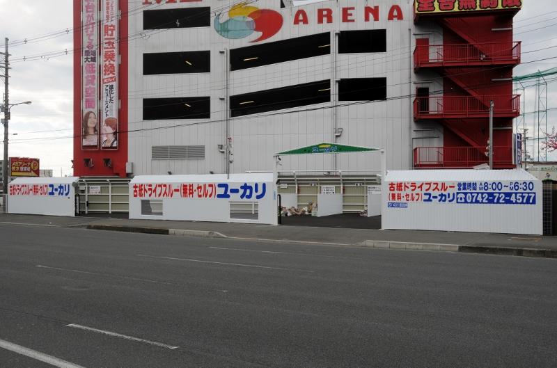 枚方市の2店舗目は北中振国道沿いに!! 古紙ドライブスルーユーカリ枚方中振店_f0139292_1471053.jpg