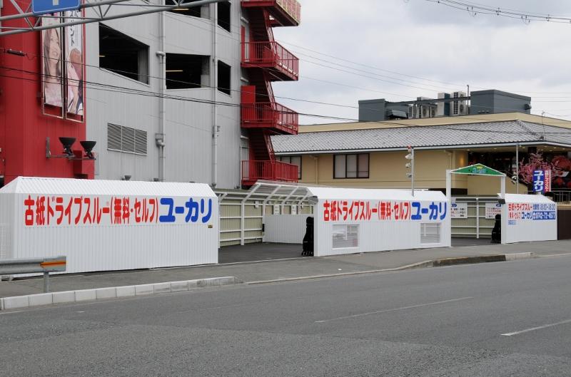 枚方市の2店舗目は北中振国道沿いに!! 古紙ドライブスルーユーカリ枚方中振店_f0139292_1475050.jpg