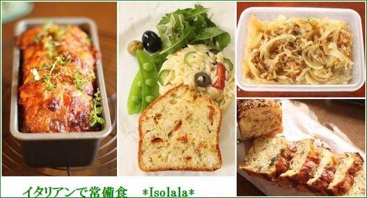 4月の「イタリアンで常備食」無事終了☆_a0154793_22554312.jpg