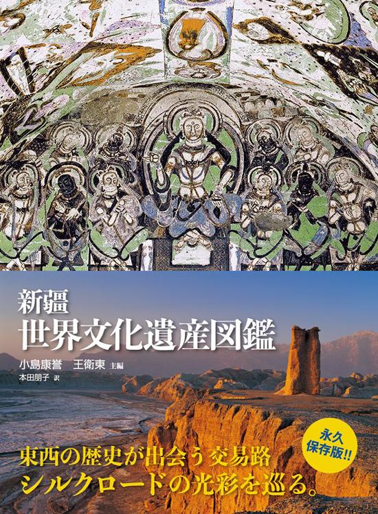 プレスリリース、刊行直後の『新彊世界文化遺産図鑑』に海外からも注目_d0027795_18143873.jpg