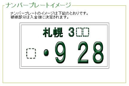 ☆マジェスタ待望の御納車です☆(伏古店)_c0161601_2040277.jpg