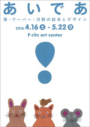 葵・フーバー・河野さんの企画展とトークイベントについて_e0200305_640720.jpg