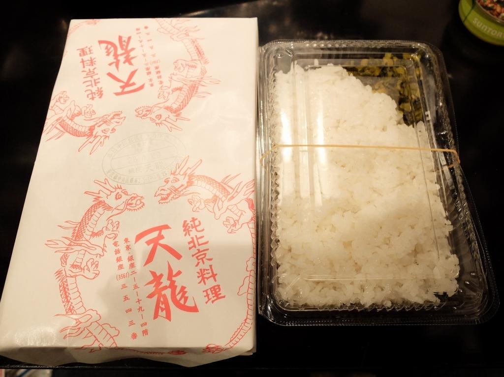 天龍 餃子 in クランプラー銀座_f0050534_21161428.jpg