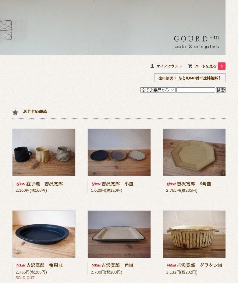 4/29 本日よりWebshopにて吉沢寛郎さんの器の販売開始いたします_f0325437_18445839.jpg