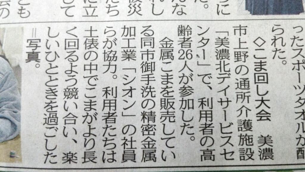 中日新聞に掲載(^^)_a0272042_15334790.jpg