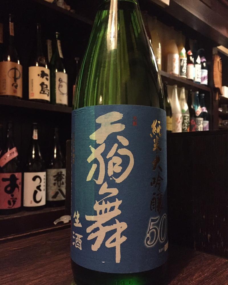 天狗舞 純米大吟醸50 生酒_d0205957_14411084.jpg