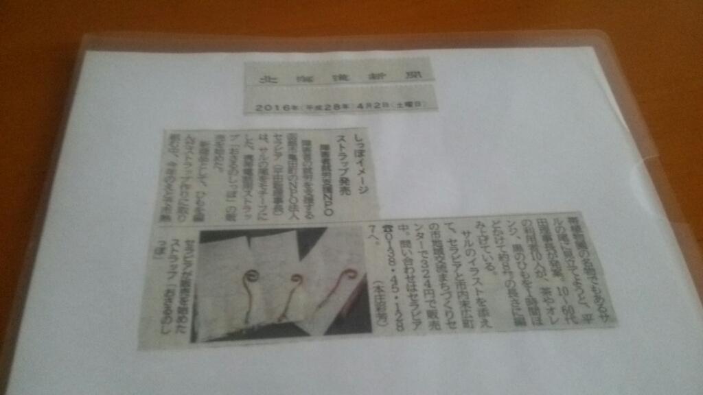 おさるのしっぽ北海道新聞朝刊の記事を公開!_b0106766_08190689.jpg
