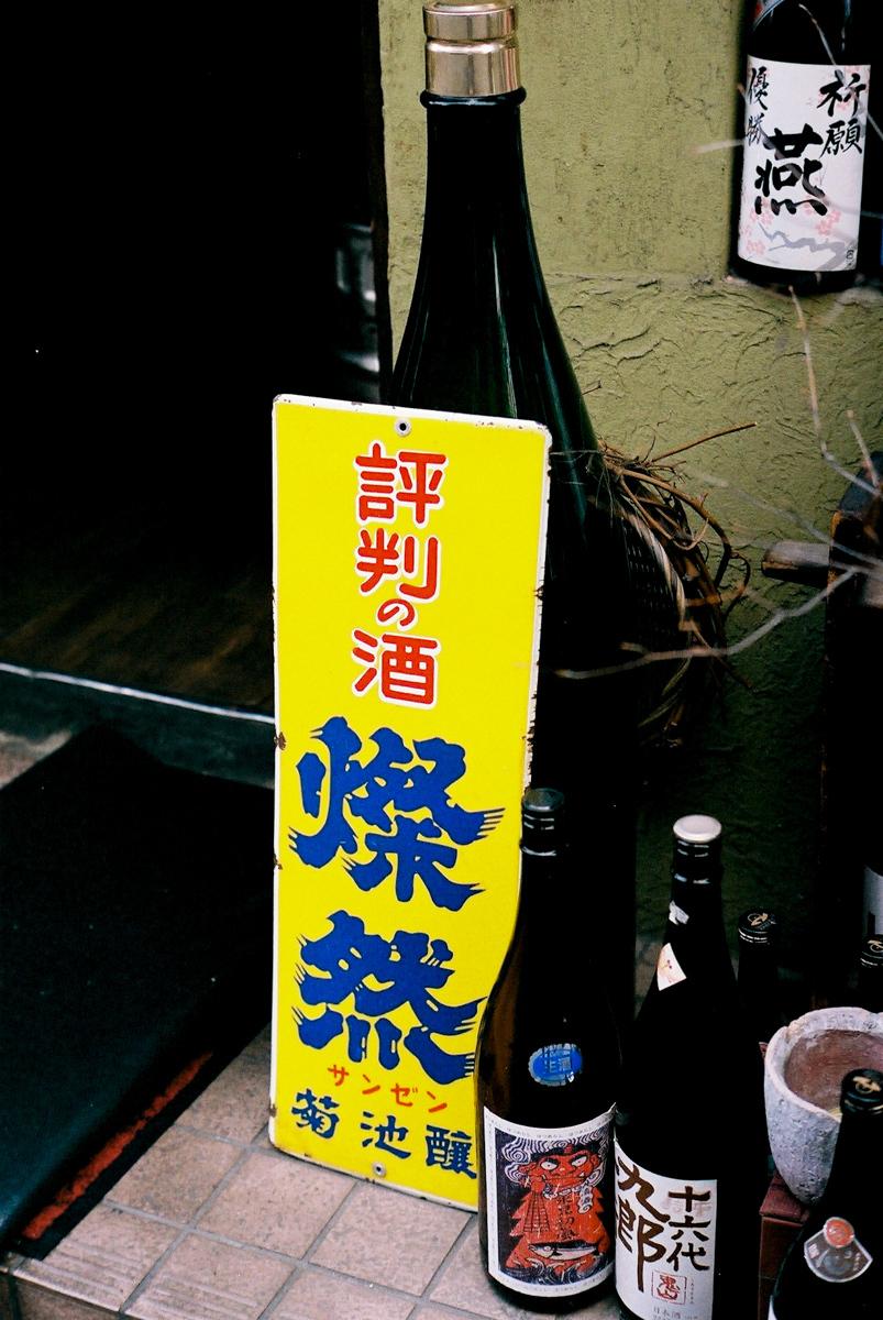The Heaven of Drunkers ~Ⅲ_c0084666_10110216.jpg