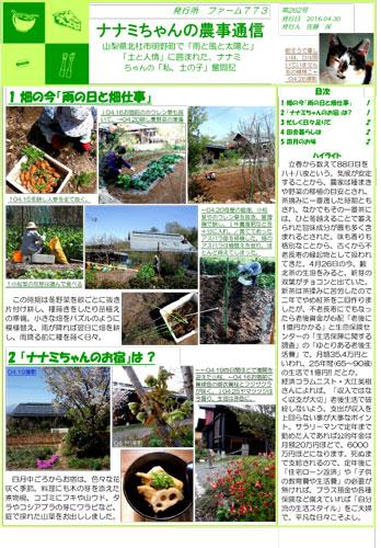 『ナナミちゃんの農事通信』第262号_d0078471_8142770.jpg