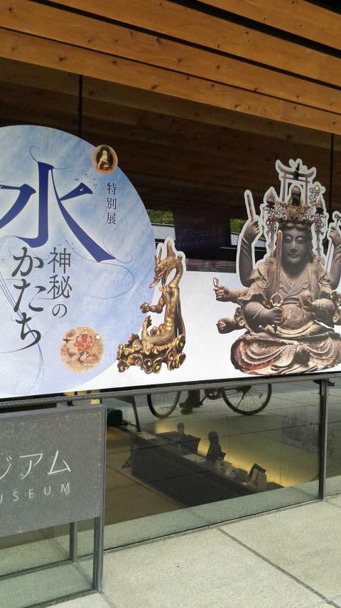 龍谷ミュージアム「水 神秘のかたち」_d0339676_14554997.jpg