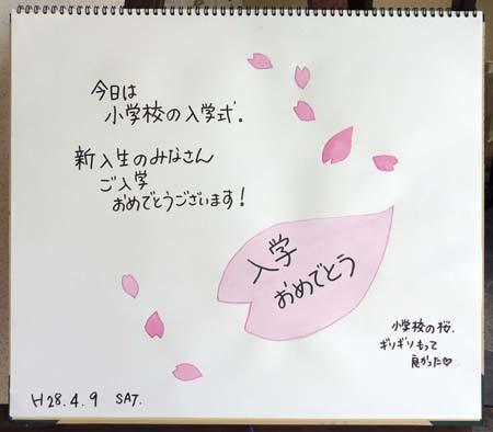 入学おめでとう_b0364195_14305743.jpg