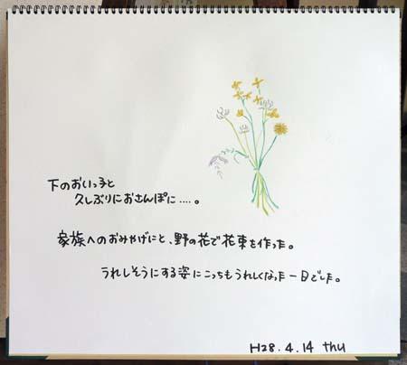 おさんぽ_b0364195_14335465.jpg
