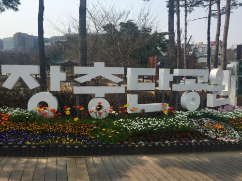 16年3月ソウル 17★東大入口の公園に行ってみた_d0285416_20511180.jpg