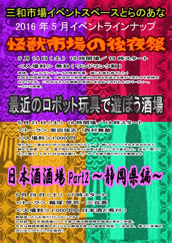 三和市場イベントスペースとらのあな・イベント 2016年5月 _a0093332_9355869.jpg