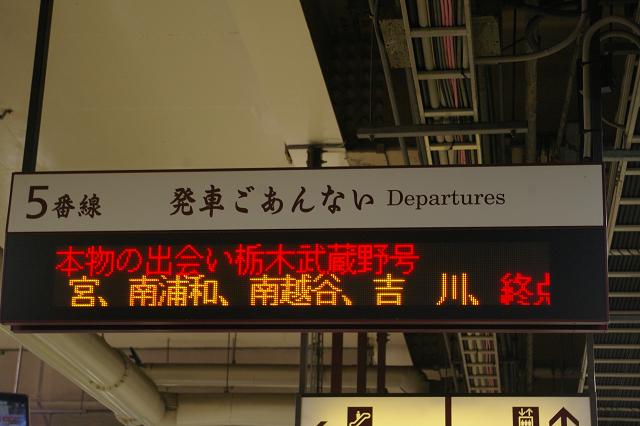 続・上り「本物の出会い栃木武蔵野号」_b0283432_0324766.jpg