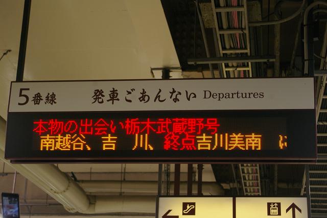 続・上り「本物の出会い栃木武蔵野号」_b0283432_0331236.jpg