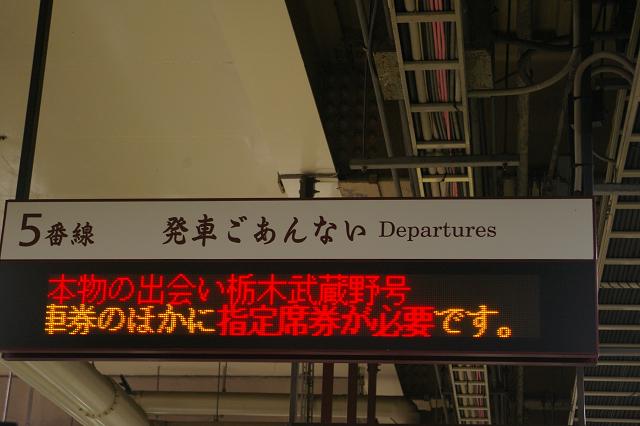 続・上り「本物の出会い栃木武蔵野号」_b0283432_0344880.jpg