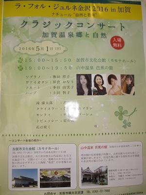 ラ・フォル・ジュルネ金沢①_f0289632_20273222.jpg