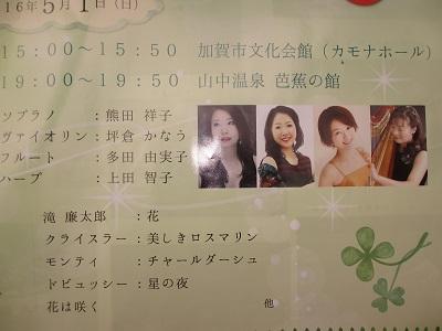 ラ・フォル・ジュルネ金沢①_f0289632_20282947.jpg