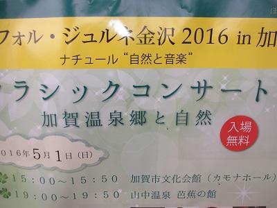 ラ・フォル・ジュルネ金沢①_f0289632_202843.jpg