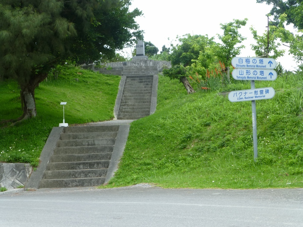 導かれるように 白梅の塔 から バックナー中将の慰霊碑 へ_b0313338_17180135.jpg