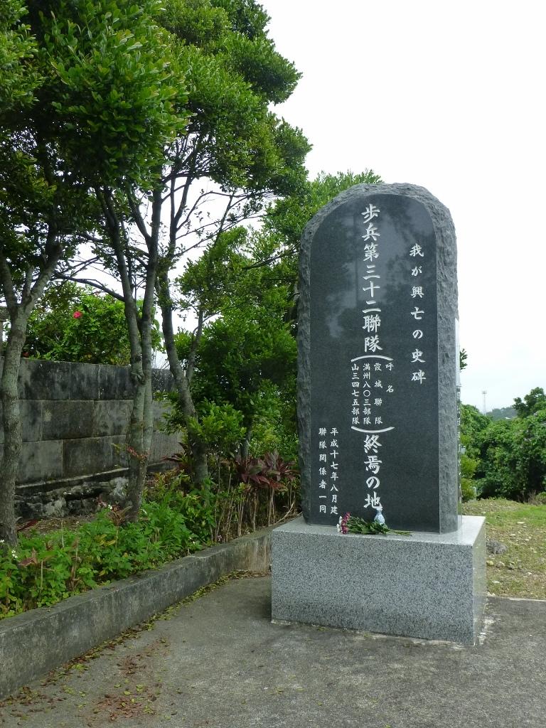 導かれるように 白梅の塔 から バックナー中将の慰霊碑 へ_b0313338_20111154.jpg