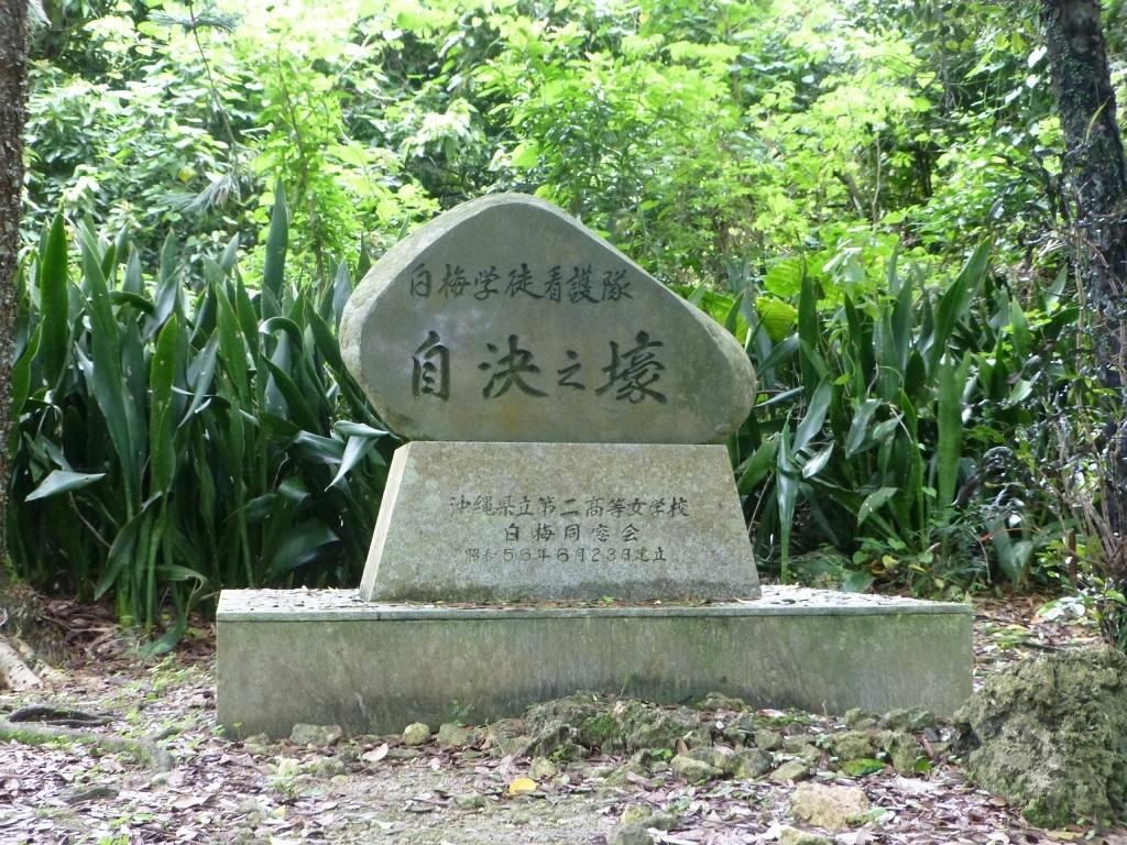 導かれるように 白梅の塔 から バックナー中将の慰霊碑 へ_b0313338_20141255.jpg