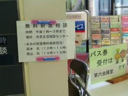 市民相談日_c0087349_440449.jpg