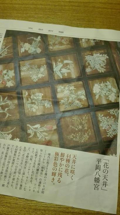 平岡天満宮、「花の天井」_c0133854_224469.jpg