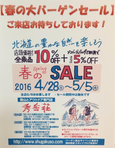 秀岳荘セール 自転車バージョン_d0197762_07592909.jpg