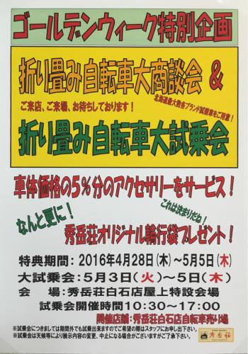 秀岳荘セール 自転車バージョン_d0197762_07593099.jpg
