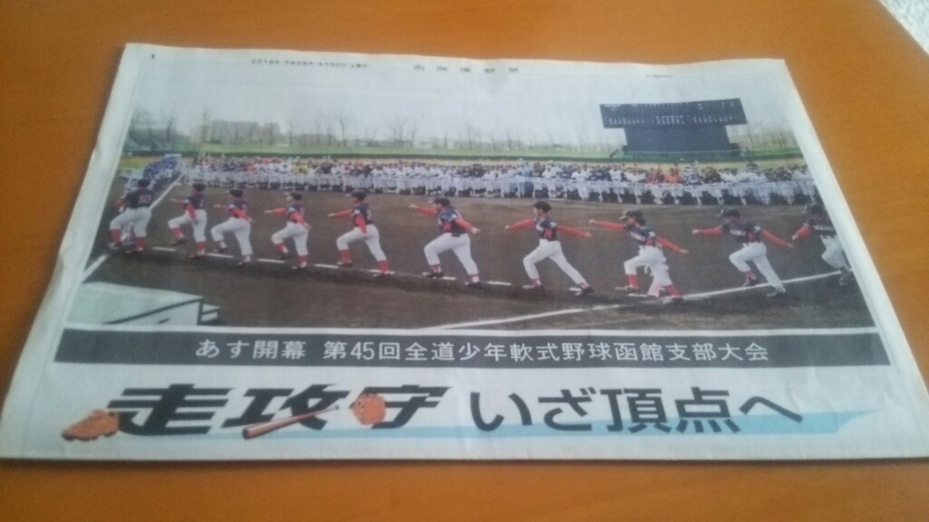 第45回全道少年軟式野球函館支部大会、明日開幕_b0106766_09185619.jpg