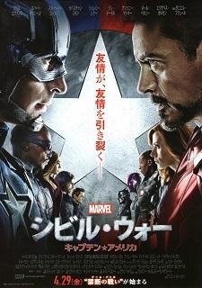 『シビル・ウォー/キャプテン・アメリカ』(2016)_e0033570_21132727.jpg