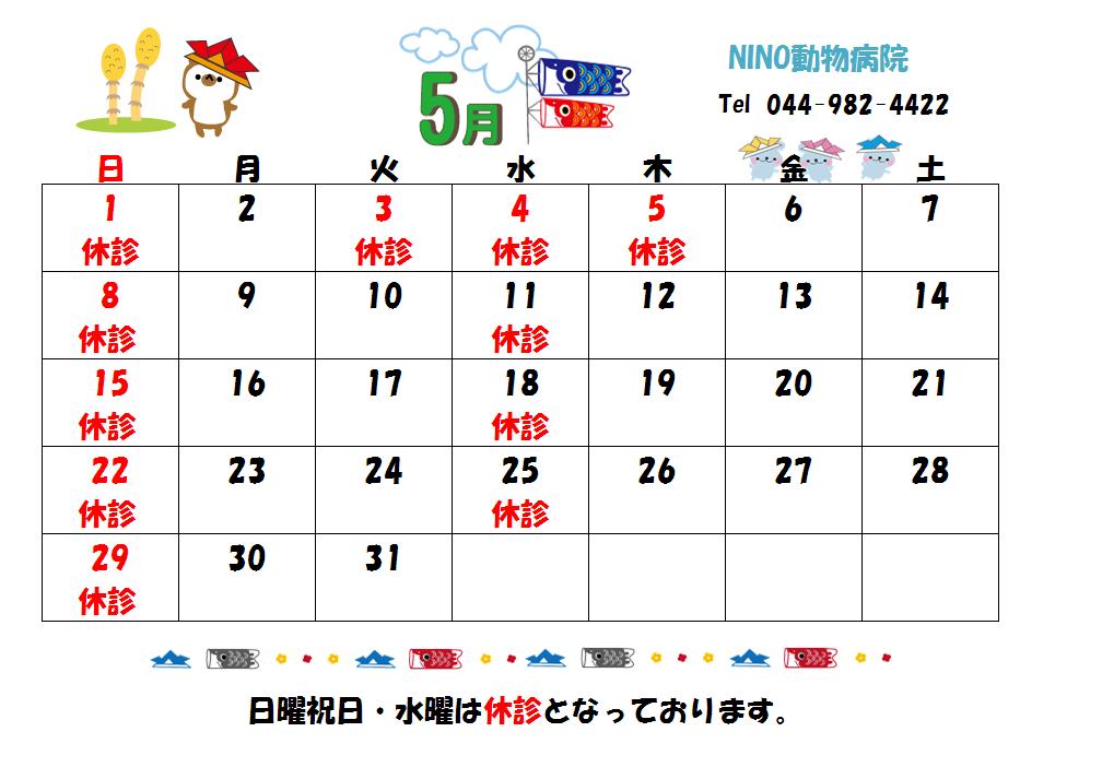 5月の診療日のお知らせ☆_e0288670_13173599.png