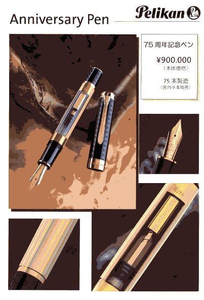 ペリカン・Anniversary Pen_e0200879_14244649.jpg