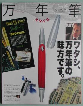 「万年筆スタイル」 pen & Letter ワタシ、万年筆の味方です。_e0200879_14391357.jpg