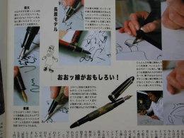 「万年筆スタイル」 pen & Letter ワタシ、万年筆の味方です。_e0200879_14421669.jpg