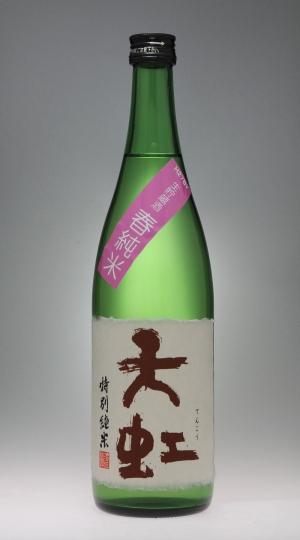 天虹 特別純米酒 生貯蔵酒 春純米 [駿河酒造場]_f0138598_1724420.jpg